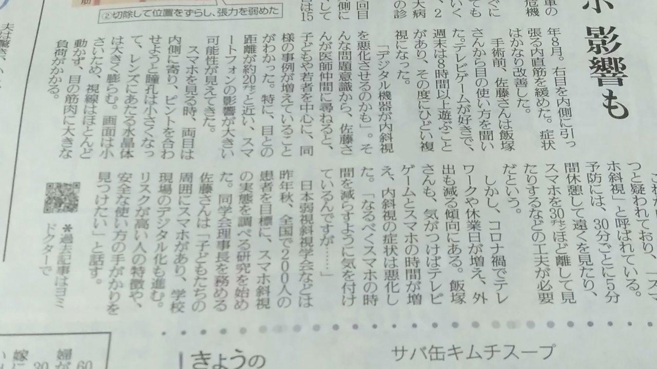 0723読売
